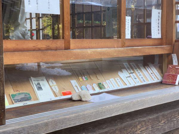 須佐神社社務所
