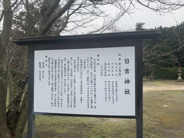 日吉神社21