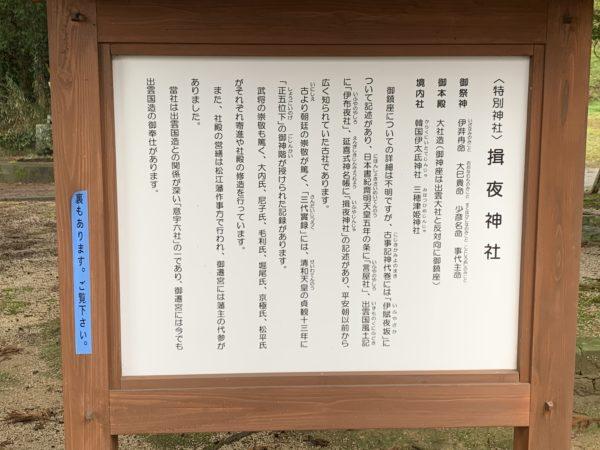 揖屋神社10