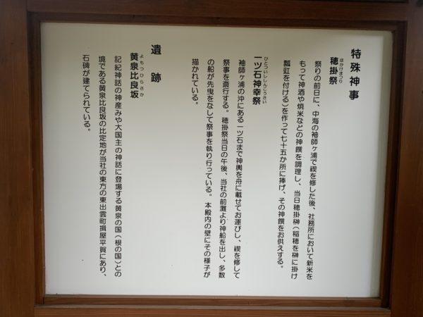 揖屋神社1