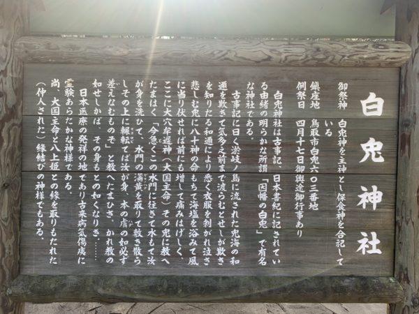 白兎神社16