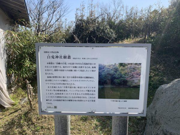 白兎神社4